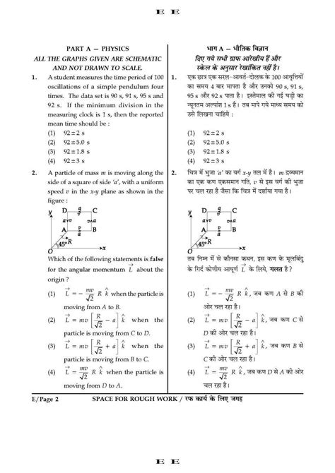paper pattern jee main jee main two paper 2018 2019 student forum