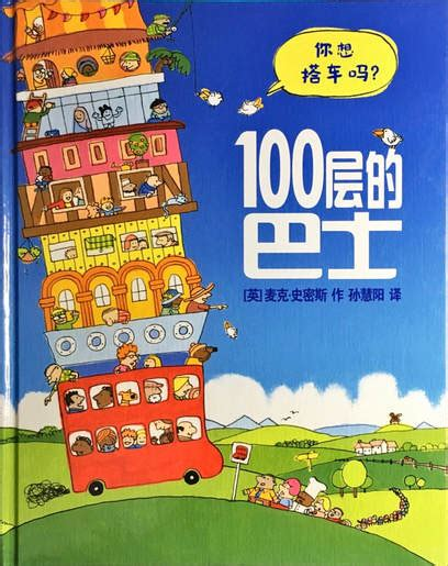 the hundred decker bus 0230754589 the hundred decker bus 100层的巴士 绘本
