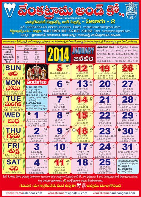 january  venkatrama  multi colour telugu calendar  festivals holidays