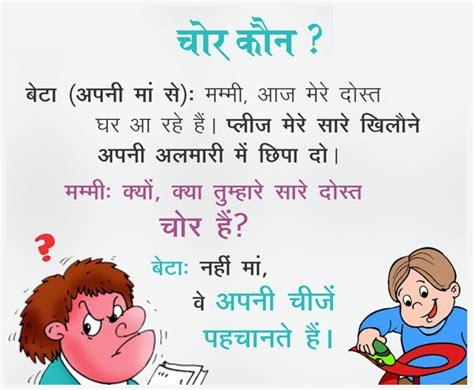 hindi jokes very funny jokes very funny image jokes impremedia net