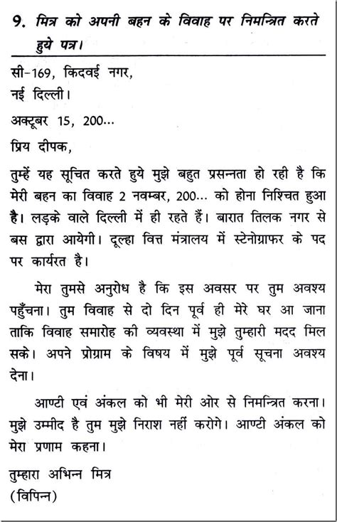 sle of formal letter in hindi informal letter in hindi any 5 brainly in