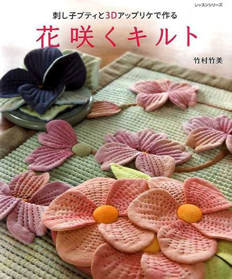 Patchwork Flowers - 774 best images about 3d quilt blocks and quilts on