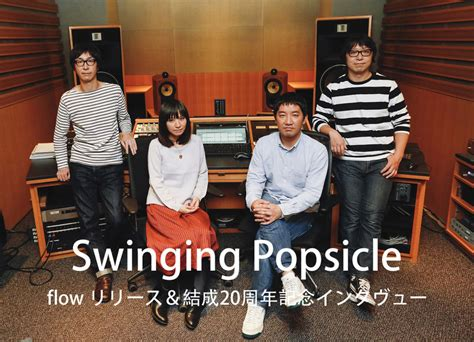 swinging popsicle swinging popsicle アルバム flow 結成20周年記念インタヴュー ポプシクリップ