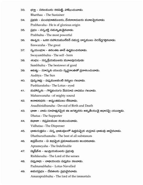 MEANING OF VISHNU SAHASRANAMAM IN PDF DOWNLOAD