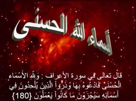 free download mp3 asmaul husna dr ary ginanjar download 99 names of allah asma al husna in arabic