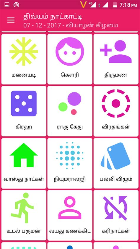 Calendar Offline Tamil Calendar 2018 Offline Android Apps On Play