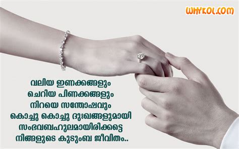 Wedding Anniversary Quotes For Friends In Malayalam by Images With Quotes For Husband In Malayalam