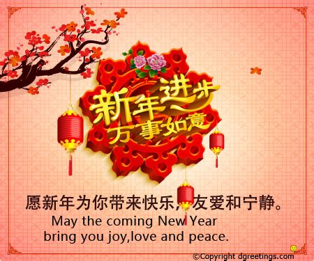 chinese new year wishes chinese new year sms wishes