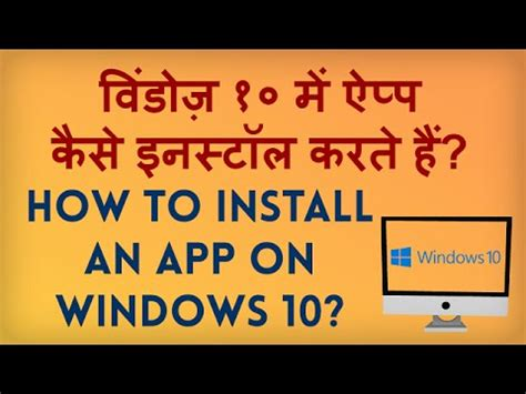 windows 10 tutorial in hindi how to install an app on windows 10 windows 10 tutorial