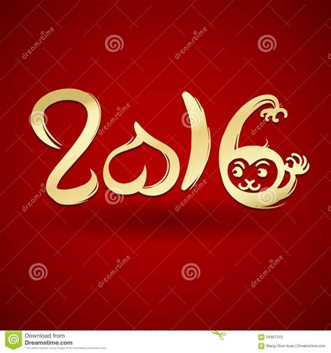new year monkey border happy new year monkey stock vector image 59467310