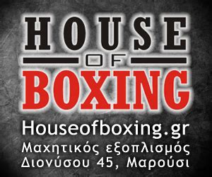 house of boxing έναρξη συνεργασίας fightsports gr house of boxing fightsports gr