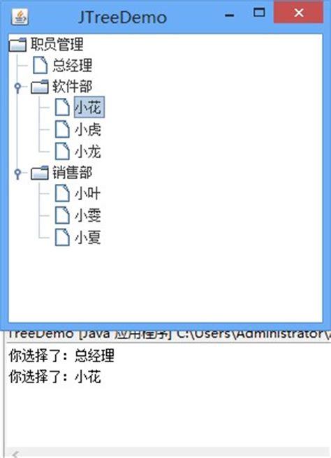 java swing wiki java swing 树状组件jtree的使用方法 图 陶伟基wiki 博客园