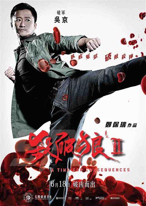 film terbaru wu jing tony jaa wu jing max zhang simon yam louis koo spl2