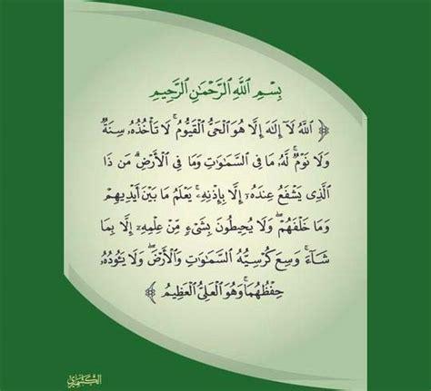Kursi Pla ayatul kursi islam djibouti