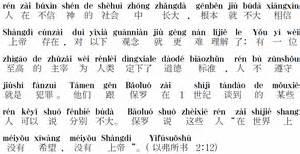 pinyin d 233 finition c est quoi
