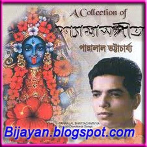 mago ma tumi chara ganer vela free download bangla mp3 songs collection of