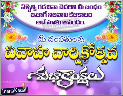 Wedding Anniversary Quotes In Telugu by Best Telugu Marriage Anniversary Greetings Wedding Wishes