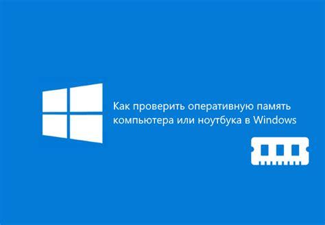 ram test windows 8 как проверить оперативную память компьютера в windows