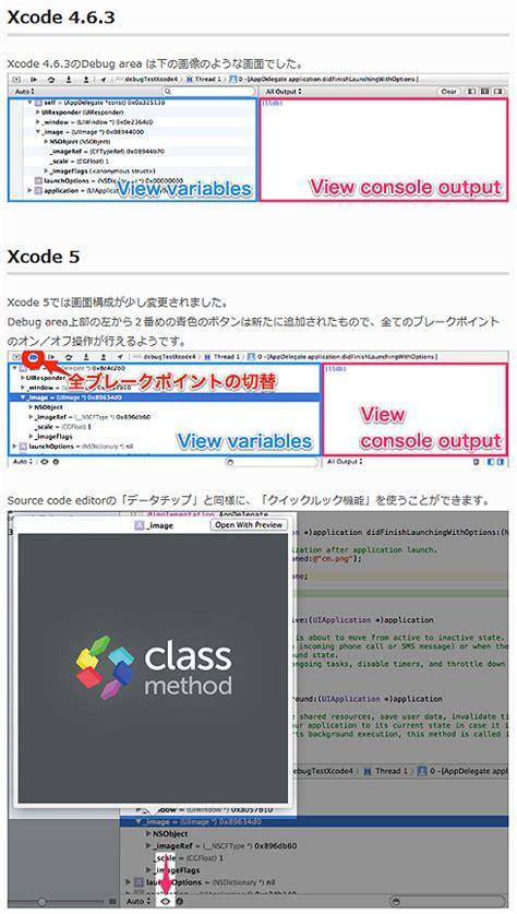 xcode visual layout 便利になったxcode 5新機能7選とauto layout入門 ここが変わった ios 7まとめのまとめ 2