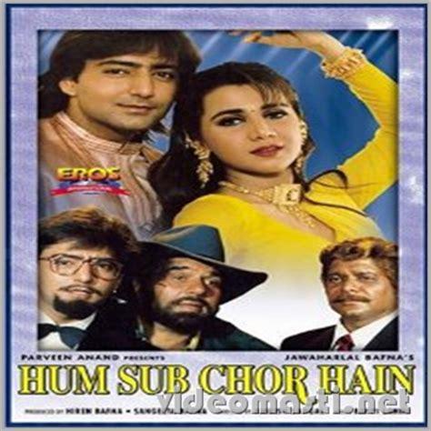 bada natkhat hai karaoke track hum sab chor hain 1995