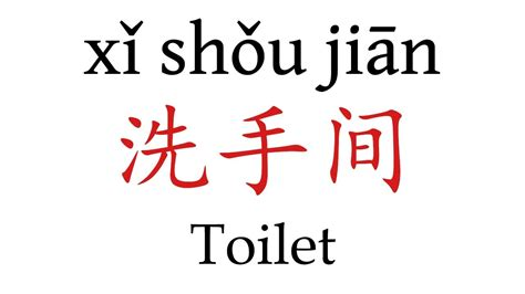 how to say bathroom in chinese how to say toilet 洗手间 in mandarin chinese youtube