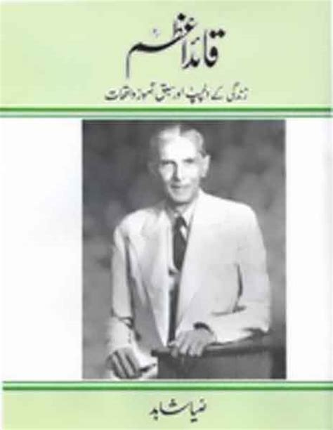 Biography Of Quaid E Azam Pdf | quaid e azam muhammad ali jinnah life history by zia