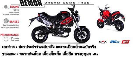 Kawasaki Klx 150cc Th 2016 gpx demon125 ดาวน เช คราคารถมอเตอร ไซค ร นใหม ๆ