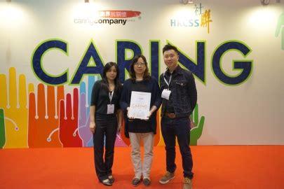 esri china hk colleagues received  caring company