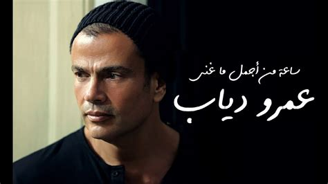 best of amr diab ساعة من اجمل ما غنى عمرو دياب best of amr diab doovi