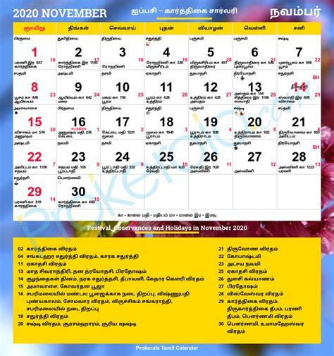 tamil calendar  tamil festivals tamil nadu holidays