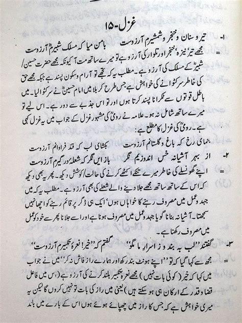 Explanation Letter In Urdu Naama Alamgir Farsi Poem By Allama Iqbal With Translation 2 Ravi Magazine
