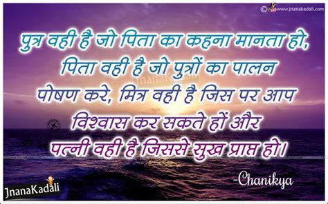 chanakya biography in hindi language hindi motivational quotes messages by chanakya with hindi
