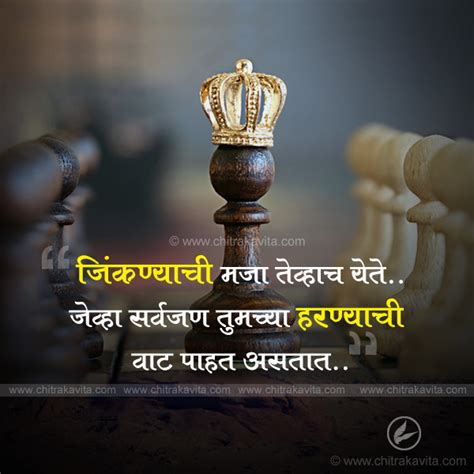 marathi positive quotes positive quotes in marathi