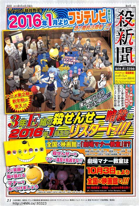 Kaos Anime One Punch 10 Cr ansatsu kyoshitsu one punch y m 225 s en los anuncios