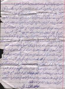 a typical letter for urdu readers xcitefun net