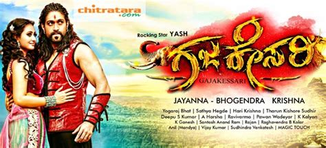 film the big lion gajakesari kannada movie cinema news gajakesari kesari hava in big