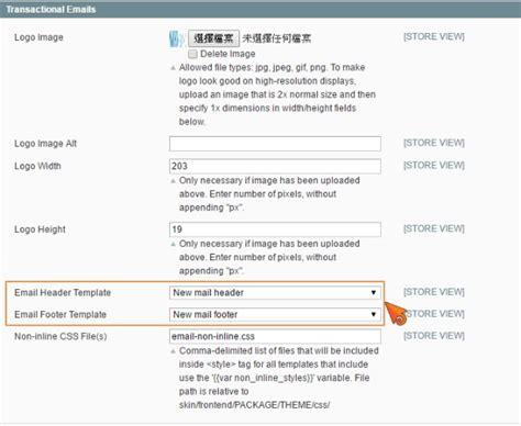 format email header magento 如何自訂交易郵件的header及footer