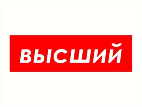 supreme box logo quot supreme box logo russian quot prints by humblemister