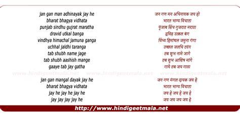 full lyrics of jana gana mana in hindi jana gana mana rabindranath tagore original rendition