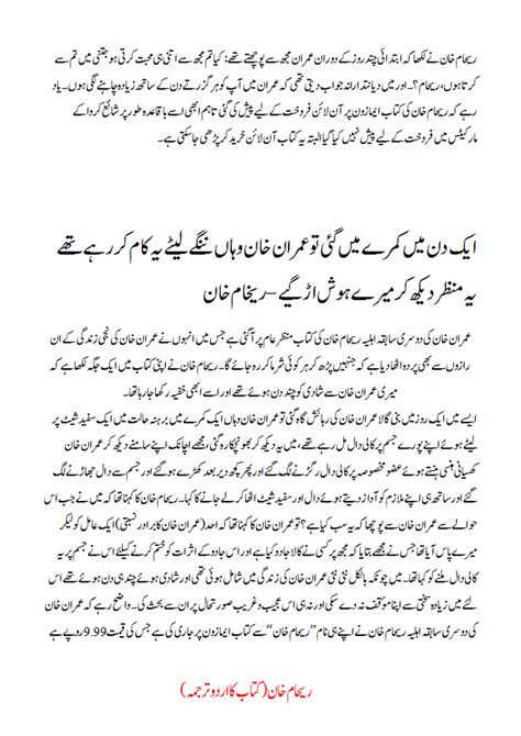 Pdf Bookshop Novel by Reham Khan S Book Pdf Urdu Free Mubshar Kashmiri