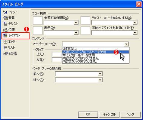 flow layout panel nedir net tips asp net datagridコントロールにスクロールバーを付けるには webフォーム