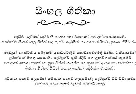 Wedding Invitation Card Verses In Sinhala by Wedding Invitation Card Verses In Sinhala Wedding