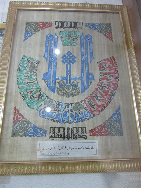 house of quran house of quran 28 images the house of quran in bhatkal a photo essay twocircles