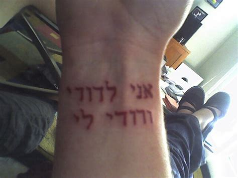 hebrew wrist tattoo hebrew images designs