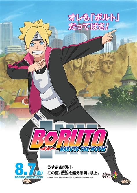 boruto movie boruto ボルト naruto the movie