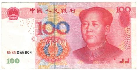 Yuan Set by Yuan Set To Be Admitted To International Monetary