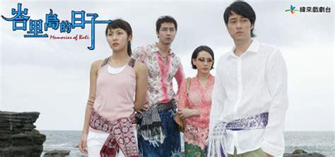film ggs goes to bali film asing yang membawa nama indonesia firman hakiki