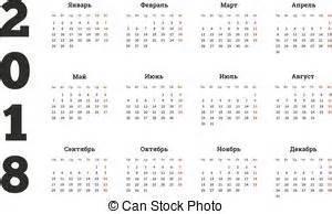 Lithuania Kalendar 2018 2018 Calendar Clipart Vector And Illustration 485 2018