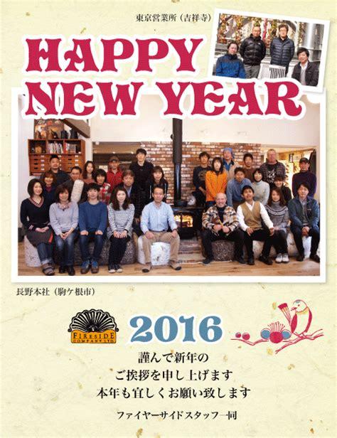 new year 2016 essay happy new year 2016 fireside スタッフブログ われら薪焚人