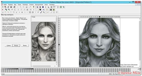 pattern maker v4 pro программа pattern maker v4 pro прогон изображения в